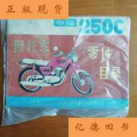【二手旧书9成新】幸福250型摩托车零件目录 /上海-易初摩托车有