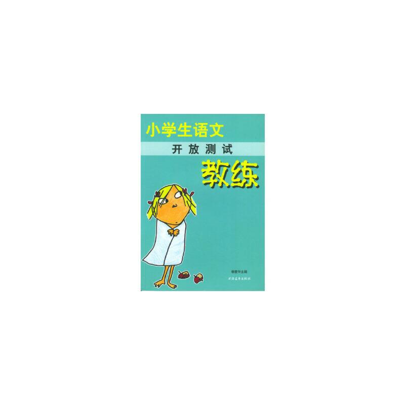 【二手旧书8成新】小学生语文教练:开放测试 杨爱华 9787806617571 上海远东出版社 正版8新,不影响使用,二手书不保证有光盘等赠品