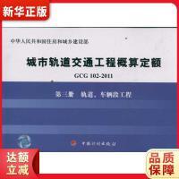 GCG102-2011 第三册 轨道、车辆段工程(城市轨道交通工程概算定额) 9787802426870 住房和城乡建