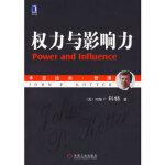 权力与影响力(美)科特(Kotter,J.P.),李亚机械工业出版社9787111202233