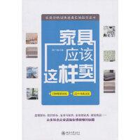 家具应该这样卖 李广伟 北京大学出版社9787301184271【新华书店 正版全新书籍 闪电发货】