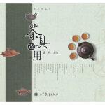 茶具选用 张瑛 高等教育出版社 9787040286519