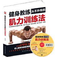 【新书店正版】健身教练从不外传的肌力训练法 赵健 江苏科学技术出版社 9787553730059