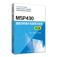 MSP430超低功耗�纹��C原理�c��用(第3版) 高等院校�子信息科�W�c工程���教沈建�A、�钇G琴、王慈清�A大�W出版社978