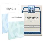 中国高考评价体系及说明 共2册(函套)