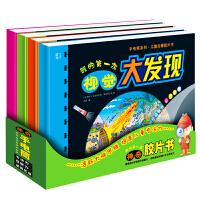 我的第一次视觉大发现4册 手电筒系列儿童启蒙神奇胶片书 3-6-7-8岁宝宝专注力训练儿童智力开发书籍 幼儿科普读物揭