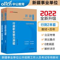2022新疆事业单位公开招聘工作人员考试:教材+历年真题(行政职业能力测验)2本套