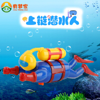 儿童洗澡会游泳的上链潜水人 宝宝婴儿浴室玩具玩具戏水发条玩具
