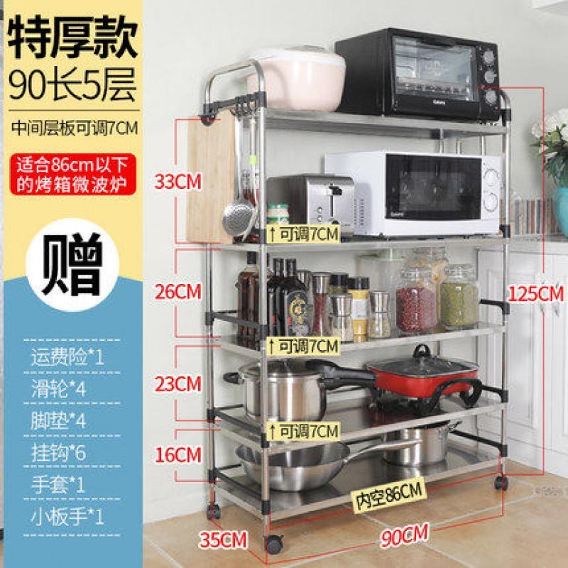 浪漫印记不锈钢置物架落地多层厨房用品微波炉烤箱收纳储物架锅架  不锈钢五层多尺寸置物架 大容量