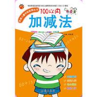 儿童学前教育丛书.100以内加减法 刘益宏 9787501576746