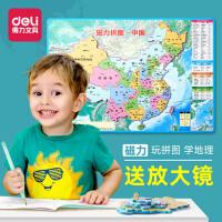 得力磁力中国地图拼图儿童磁性益智玩具男孩幼儿磁性世界地图拼图
