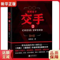 交手 2, 谋局高手 何常在 9787559622440 北京联合出版有限公司 新华书店 品质保障