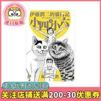 伊藤润二的猫日记(全) 伊藤润二漫画 搞笑猫咪漫画书 台版漫画 繁体中文 尖端出版社