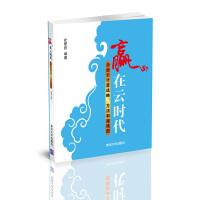 赢在云时代――企业云计算战略、方法和路线图(战略和战术兼得的云计算决策指导书)