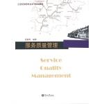 服务质量管理(21世纪旅游专业系列规划教材 )