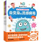 病菌快走开(全5册,3~6岁幼儿健康管理绘本,中国疾控中心研究员推荐)