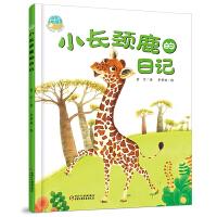 中少阳光图书馆 我的日记系列 小长颈鹿的日记