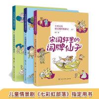中国文化精灵城堡漫游记(第三辑)(央视儿童情景剧《七彩虹部落》指定用书)