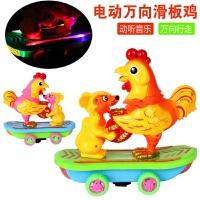 维莱 鸡年新款儿童玩具169-51电动万向滑板鸡音乐地上满天星