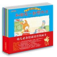 小兔杰瑞情商培育绘本系列第2辑全套8册 儿童书籍3-4-5-6岁幼儿图画睡前故事书0-3岁早教本 和朋友一起想办法