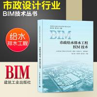 市政给水排水工程BIM技术