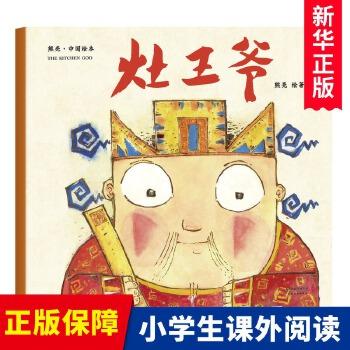 灶王爷/中国绘本