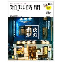 �M口原版年刊�� 珈�i�r�g 日本日文原版 咖啡文化�s志 年�4期