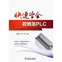 【二手书9成新】快速学会欧姆龙PLC田宝森 陈娜9787512348233中国电力出版社