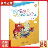 卡布奇诺趣多多系列――酸菜大王在豆豆国冒出来了2 王蕾 北京少年儿童出版社9787530152942【新华书店 品质保