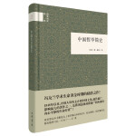 【新书店正版】中国哲学简史冯友兰,赵复三中华书局9787101110012