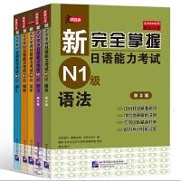 新完全掌握日语能力考试N1级:词汇+听力+阅读+语法+汉字(套装共5册)(附MP3光盘1张)(买四赠一)第二版