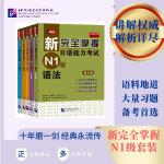 新完全掌握日语能力考试N1级:词汇+听力+阅读+语法+汉字(套装共5册)(买四赠一)第二版