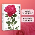 时间的玫瑰 (魅惑のオ�`ルトロ�`ス�龛a)