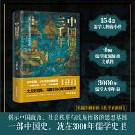 中国儒学三千年:3000年中国政治和文化的密码(历史学者马勇力作,揭示中国政治、社会秩序与民族性格的思想基因)