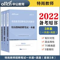 中公教育2017年湖北省农村信用社招聘考试:一本通+历年真题全真模拟 2本套
