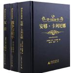 【烫金皮面】众阅文学馆 列夫托尔斯泰名著书籍小说全集无删减 安娜卡列尼娜正版书完整版复活战争与和平书