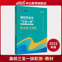 """中公教育2021高校毕业生""""三支一扶""""选拔招募考试:职业能力测验"""