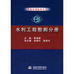 【旧书二手书9成新】水利工程勘测分册――中国水利百科全书(/封底打有圆孔) 陈德基 9787508410661 水利水