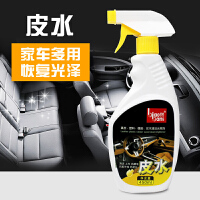 皮水汽车用真皮革护理液 家具洗车清洁剂内饰皮革塑料上光剂