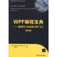 【新书店正版】WPF编程宝典――使用C# 2008和 NET 3 5(美)麦克唐纳,王德才9787302206569清