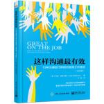 【新书店正版】这样沟通最有效:10种沟通技巧帮助你提高工作绩效(白金版) (美)Jodi Glickman(乔迪格里克