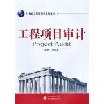 工程项目审计