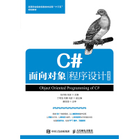 C#面向对象程序设计 微课版