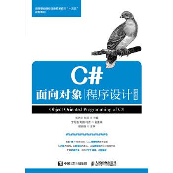 C#面向对象程序设计 微课版 C#程序设计