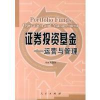 【旧书9成新】【正版现货】 证券投资基金――运营与管理 宋国良 人民出版社