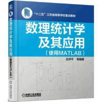 数理统计学及其应用(使用MATLAB) 宗序平 9787111504238 机械工业出版社教材系列
