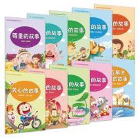 【现货闪发】好宝宝快乐成长阅读馆:情商故事(全10册)绘本
