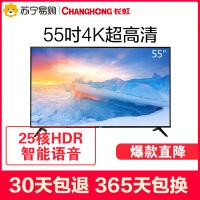 【苏宁易购】长虹/CHANGHONG 55D2S 55英寸4K超高清HDR轻薄液晶电视机(黑色)