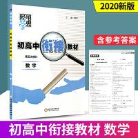 2021版 经纶学典 初高中衔接教材 数学 第五次修订