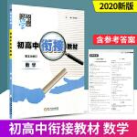 2020版 经纶学典 初高中衔接教材 数学 第三次修订